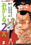 おかしな2人(1)-電子書籍