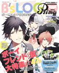 B's-LOG Primo Appli 2014 ボーイフレンド(仮)特集号-電子書籍