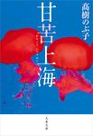 甘苦上海(がんくうしゃんはい)-電子書籍