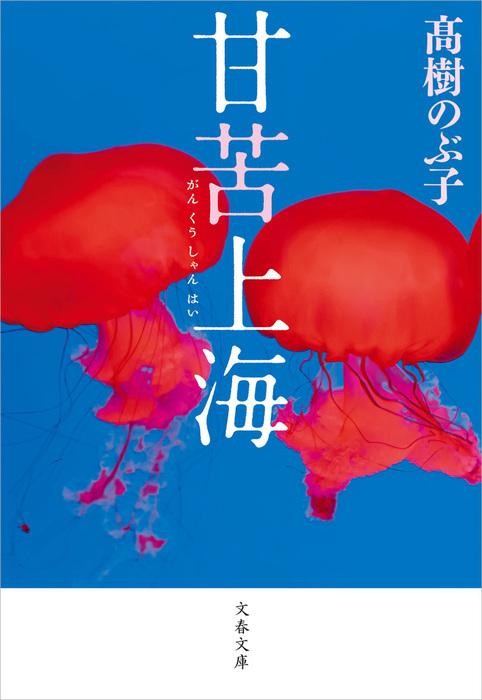 甘苦上海(がんくうしゃんはい)-電子書籍-拡大画像