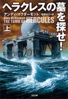 ヘラクレスの墓を探せ!(上)