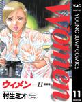 Women―ウィメン― 11-電子書籍