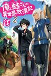 俺と蛙さんの異世界放浪記2-電子書籍