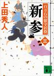 新参 百万石の留守居役(三)-電子書籍