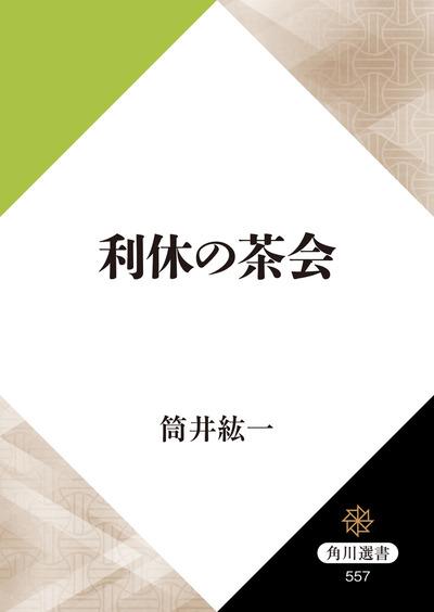 利休の茶会-電子書籍