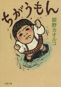 ちがうもん-電子書籍