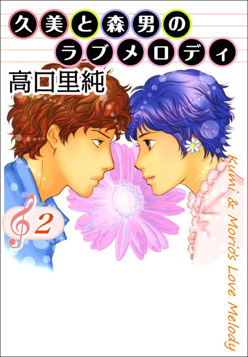 久美と森男のラブメロディ 2巻拡大写真