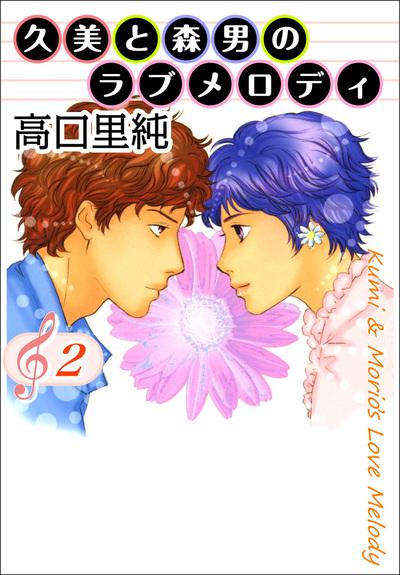 久美と森男のラブメロディ 2巻-電子書籍