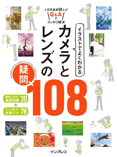 イラストでよくわかる カメラとレンズの疑問 108-電子書籍