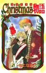 Christmas物語-電子書籍