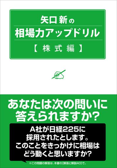 矢口新の相場力アップドリル 株式編-電子書籍