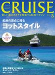 CRUISE(クルーズ)2015年5月号-電子書籍