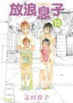 放浪息子15-電子書籍