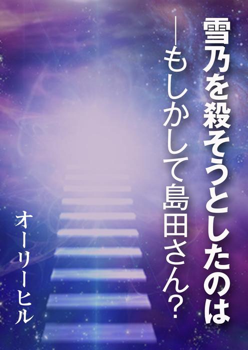 雪乃を殺そうとしたのは─もしかして島田さん?-電子書籍-拡大画像