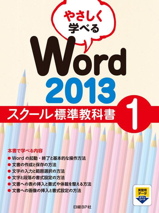 やさしく学べる Word 2013 スクール標準教科書1拡大写真