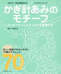 かぎ針あみのモチーフ-電子書籍