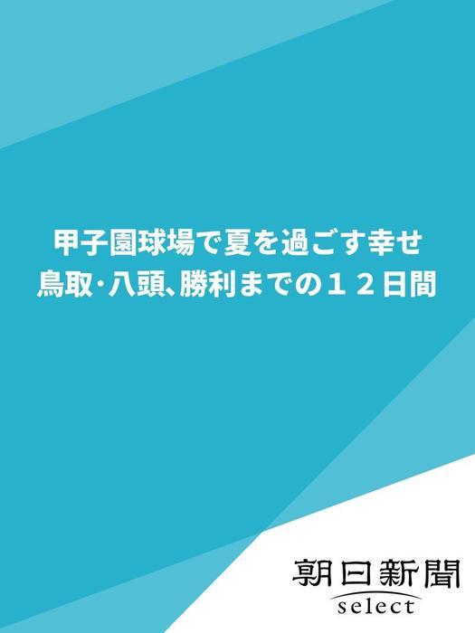 甲子園球場で夏を過ごす幸せ 鳥取・八頭、勝利までの12日間-電子書籍-拡大画像