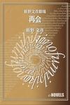 飯野文彦劇場 再会-電子書籍