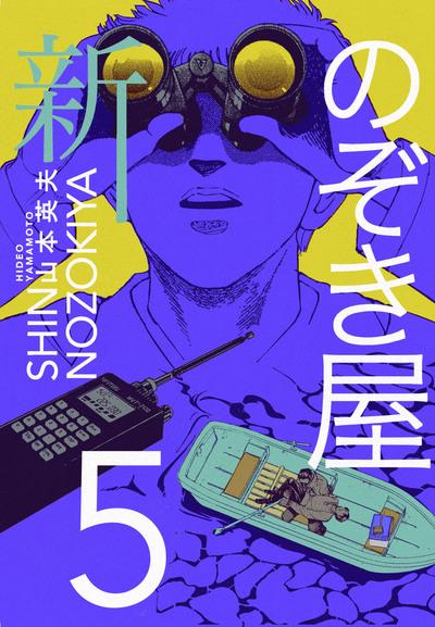 新のぞき屋5巻-電子書籍