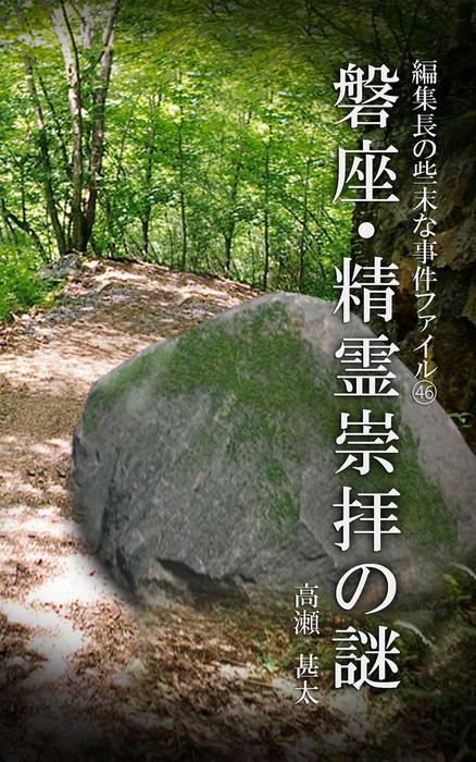 編集長の些末な事件ファイル46 磐座・精霊崇拝の謎拡大写真