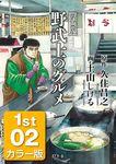 漫画版 野武士のグルメ カラー版 1st 02-電子書籍