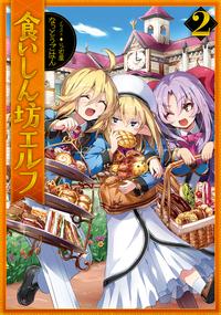 食いしん坊エルフ2-電子書籍