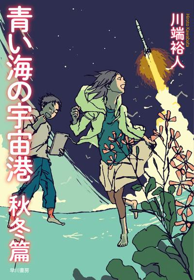 青い海の宇宙港 秋冬篇-電子書籍