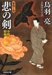 悲の剣―介錯人・野晒唐十郎-電子書籍