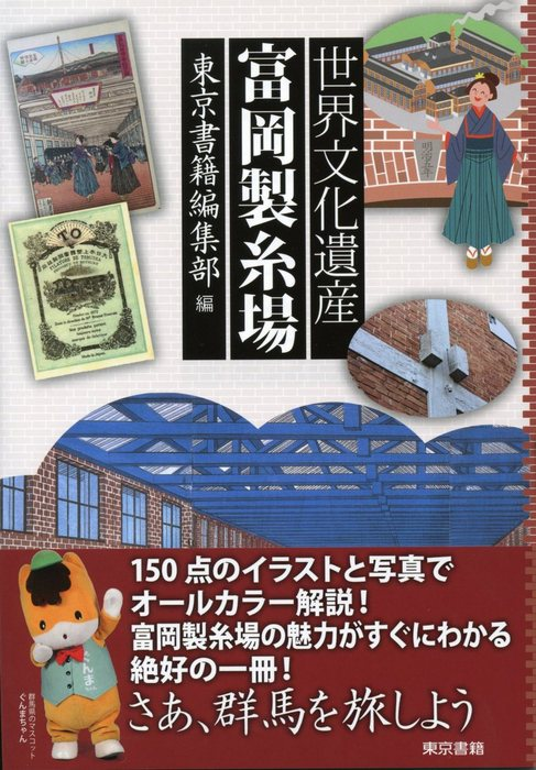 世界文化遺産 富岡製糸場拡大写真