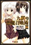 九罰の悪魔召喚術III-電子書籍