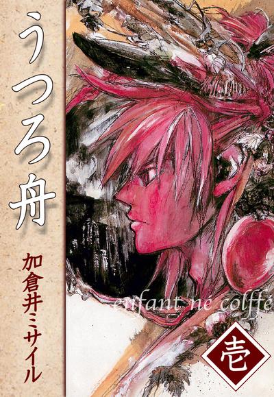 うつろ舟(1)-電子書籍