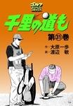 千里の道も(31)-電子書籍