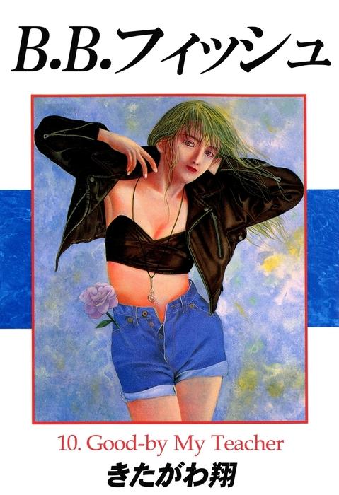 B.B.フィッシュ 10-電子書籍-拡大画像