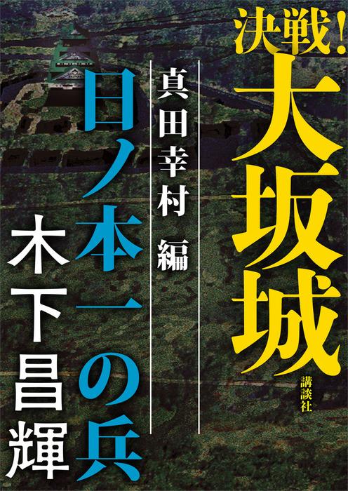 決戦!大坂城 真田幸村編 日ノ本一の兵-電子書籍-拡大画像