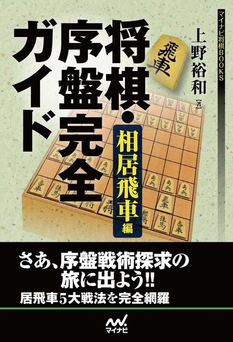 将棋・序盤完全ガイド 相居飛車編拡大写真