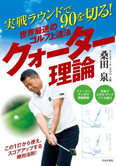 実戦ラウンドで90を切る! 世界最速のゴルフ上達法 クォーター理論拡大写真