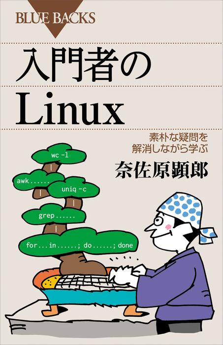 入門者のLinux 素朴な疑問を解消しながら学ぶ-電子書籍-拡大画像