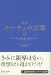超訳ニーチェの言葉 II-電子書籍