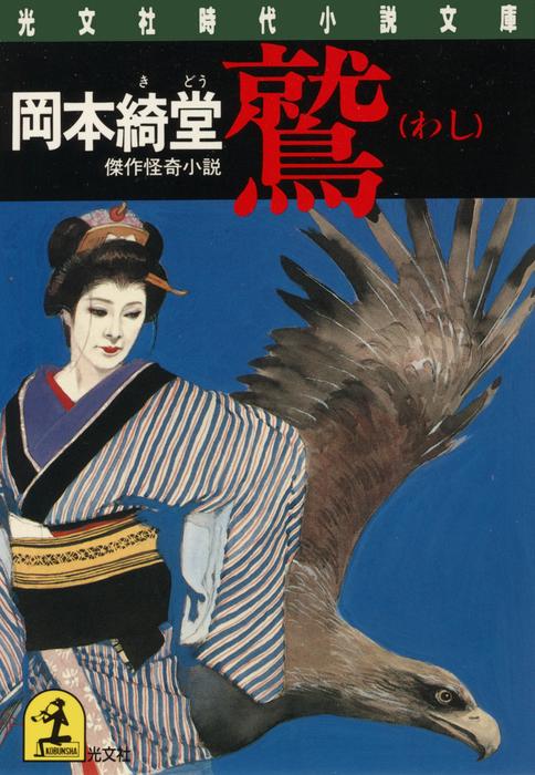 鷲(わし)-電子書籍-拡大画像