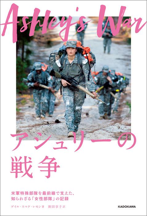 アシュリーの戦争 -米軍特殊部隊を最前線で支えた、知られざる「女性部隊」の記録拡大写真
