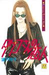 タケコさんの恋人(11)-電子書籍