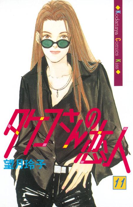 タケコさんの恋人(11)-電子書籍-拡大画像
