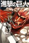 進撃の巨人(1)-電子書籍