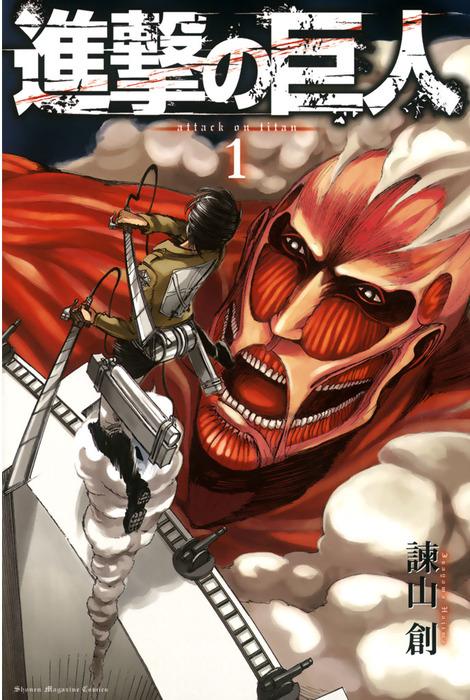 進撃の巨人(1)-電子書籍-拡大画像