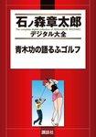 青木功の語るふゴルフ-電子書籍