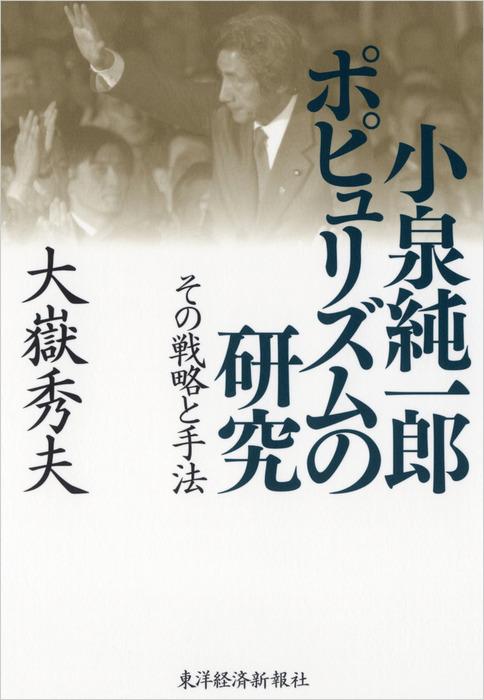 小泉純一郎 ポピュリズムの研究―その戦略と手法-電子書籍-拡大画像