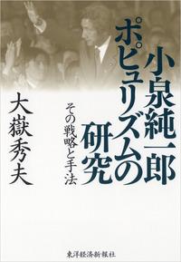 小泉純一郎 ポピュリズムの研究―その戦略と手法
