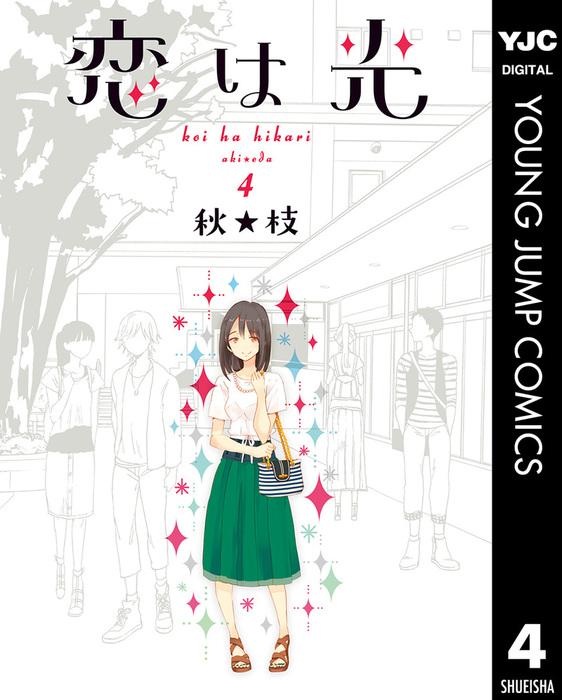 恋は光 4-電子書籍-拡大画像