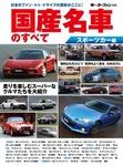 国産名車のすべて スポーツカー編-電子書籍
