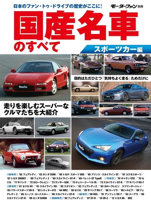国産名車のすべて スポーツカー編拡大写真